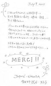 avis from japan